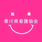 香川県看護協会