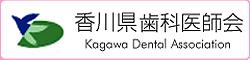 香川県歯科医師会