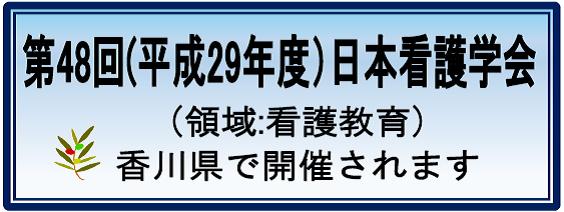 第48回日本看護学会