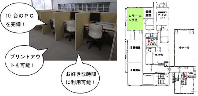e-ラーニング室
