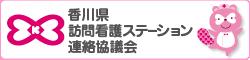 香川県訪問看護ステーション連絡協議会